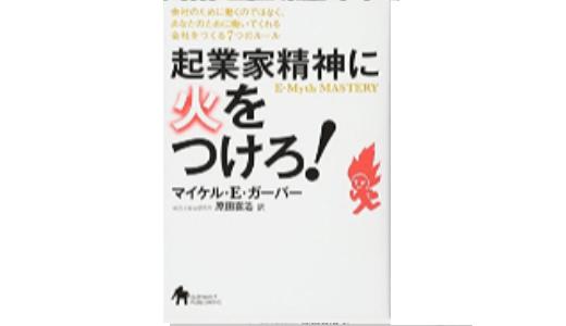 仕組み化のための書籍第二弾「起業家精神に火をつけろ!」の要約と書評 その1