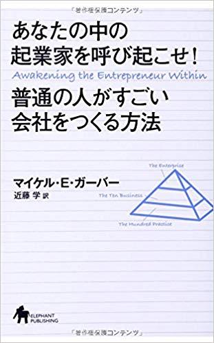 普通の人がすごい会社を創るには?マイケルE.ガーバー著「あなたの中の起業家を呼び起こせ!」の解説