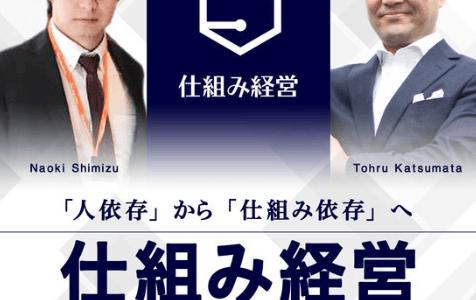 自己紹介&仕組み経営に出会ったきっかけ【ポッドキャスト】Vol1.