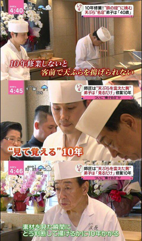 「天ぷら揚げるのに10年修行が必要」は本当か?中小・成長企業における人材育成の仕組みを考える