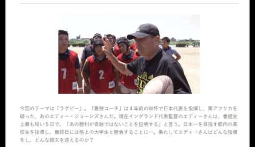 「奇跡のレッスン」からのレッスン。ラグビー元日本代表エディ・ジョーンズ氏など一流コーチたちが教えてくれるティール型の自律型組織を創るためのヒント