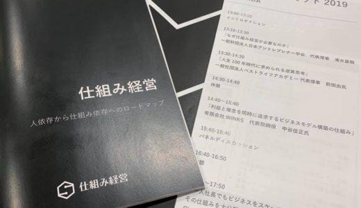 「仕組み経営サミット2019」開催レポート